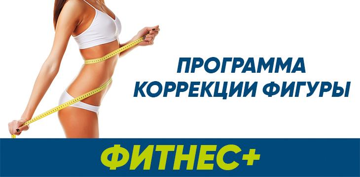 Программа для похудения в тренажерном зале фото